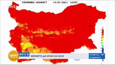 Рекордни температури на 14 юли, гореща вълна в страната