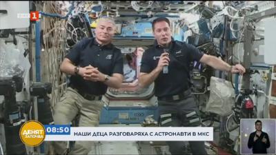 Български деца разговаряха с астронавтите на Международната космическа станция