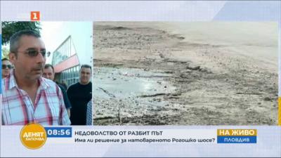 Недоволство от разбит път в Пловдив