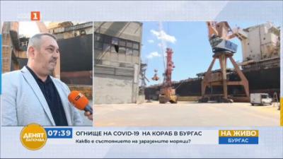 Екипажът на кораб, заразен с COVID-19, остава под карантина на българска земя