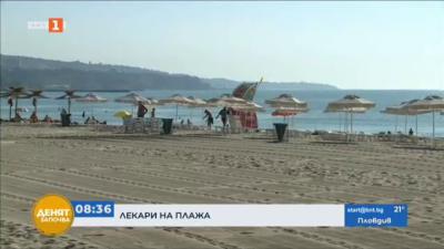 Има ли достатъчно медицински пунктове и лекарски екипи на плажовете във Варна