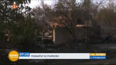 Обявявят частично бедствено положение след пожарите в Старосел и Кръстевич