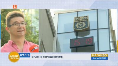 Опасно горещо време в Сандански - как да се предпазват жителите му