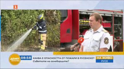 Каква е опасността от пожари в русенско?