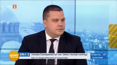 Станислав Балабанов от ИТН за предложените министри: Дайте шанс на тези хора