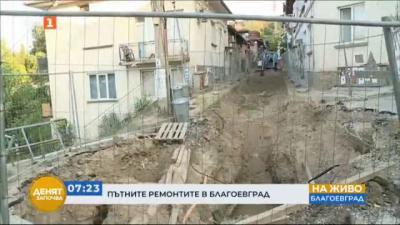 Ремонт на улица в централната градска част на Благоевград продължава трети месец