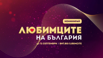 Гласувайте за Любимците на България
