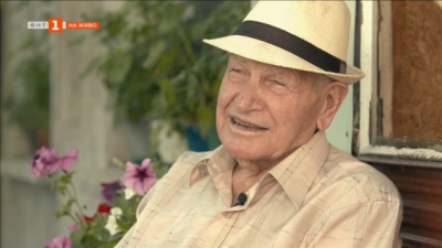 Столетниците на България: 101-годишният бай Васил