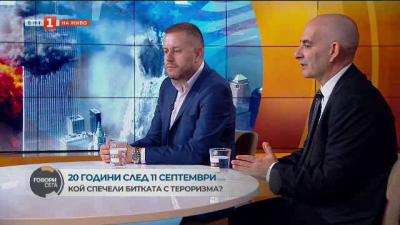 Успех или провал е битката с тероризма - анализ на Петър Волгин и Георги Милков