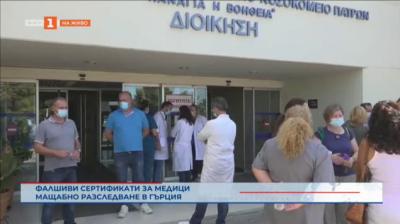 Гърция разследва фалшиви сертификати за Covid