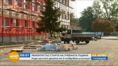 Ремонти в три пловдивски училища на старта на новата учебна година