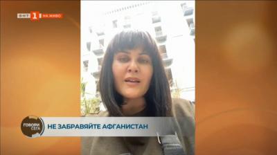 Афганистанската режисьорка Сахра Карими говори за бягството си от талибаните