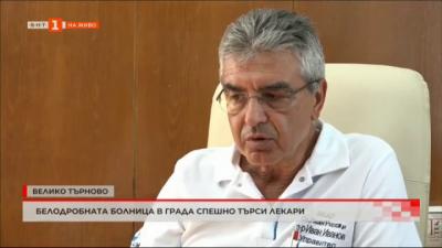 Белодробната болница във Велико Търново спешно търси лекари