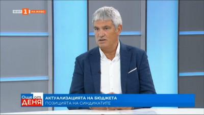 Пламен Димитров, КНСБ: От март месец искаме актуализация на бюджета