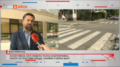 Качествена ли е пътната маркировка, която се поставя в Благоевград?