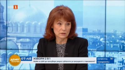 Росица Матева, ЦИК: Могат да бъдат организирани избори 2 в 1