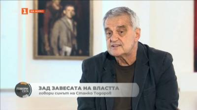 Зад завесата на властта. Калин Тодоров говори за баща си Станко Тодоров