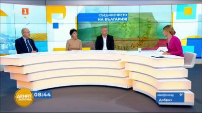 Съединението през погледа на Теодора Димова, Борис Радев и проф. Кирил Топалов