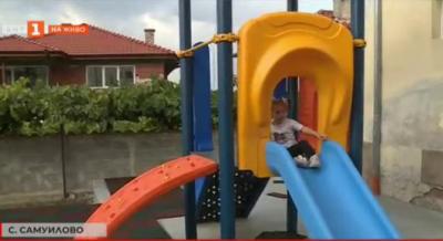 С. Самуилово с детска площадка след репортаж на България в 60 минути