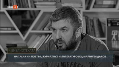 Спомен за Марин Бодаков