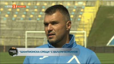 """Шампионска среща"" с Валери Божинов"