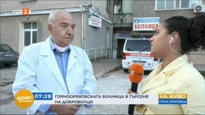 Болницата в Горна Оряховица търси доброволци
