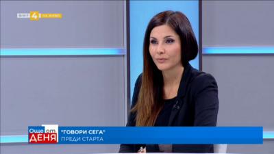 Мая Костадинова: Надявам се в Говори сега да говорят хората, които взимат основните решения в държавата