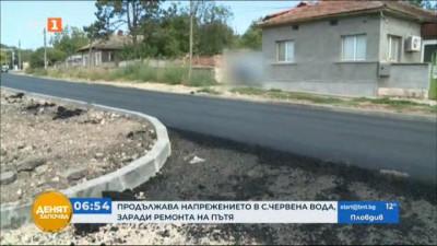 Напрежение в русенското село Червена вода заради ремонт на пътя