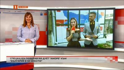 Специален поздрав на дует Аморе към България в 60 минути