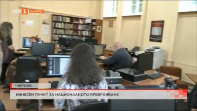 Изнесен пункт за Националното преброяване в Габрово
