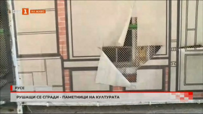 Рушащи се сгради-паметници на културата в Русе