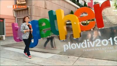 Поздрав към България в 60 минути от кореспондентите на БНТ в Пловдив