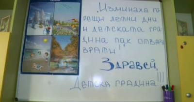 Детска градина в Русенско с близо 100% имунизиран персонал
