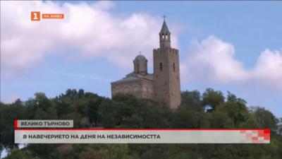 Велико Търново е център на тържествата за Деня на независимостта
