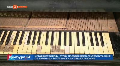 Исторически роял, стоял половин век в селско читалище, се завръща в Русенската филхармония