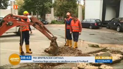 Защо питейна вода тече по оживена улица в Пловдив