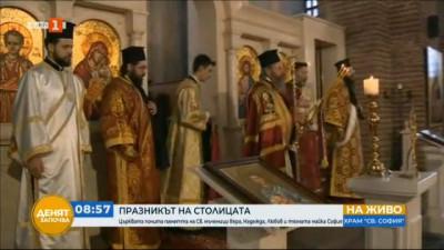 17 септември - празникът на София