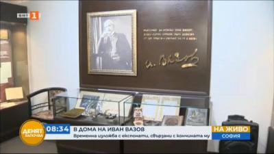Временна изложба в дома на Иван Вазов