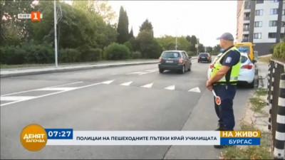 Полицаи на пешеходните пътеки кррай училищата
