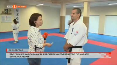 Българи се класираха за европейско първенство по карате шинкиокушин