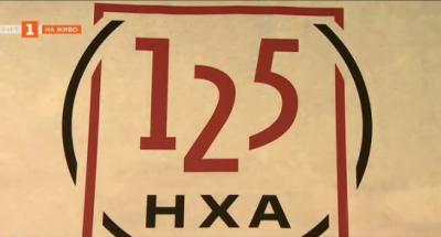 125 години Национална художествена академия