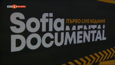 Приключи фестивалът София Документал