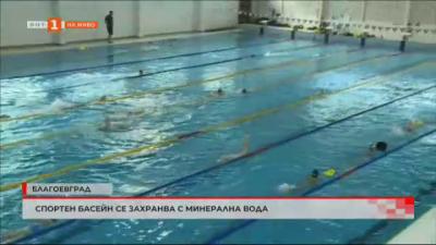 Закрит плувен комплекс в Благоевград се захранва с минерална вода