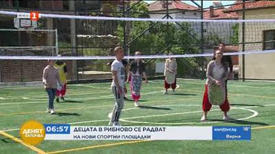 Децата в Рибново се радват на нови спортни площадки
