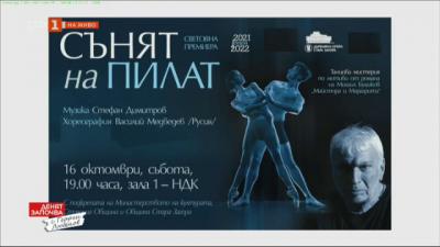 Сънят на Пилат - балет, вдъхновен от Булгаков