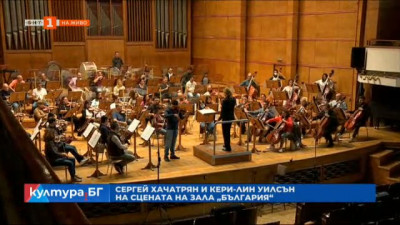 Сергей Хачатрян и диригентката Кери Лин Уилсън на сцената на зала България