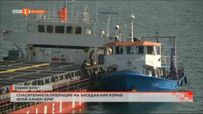 Спасителната операция на заседналия кораб край Камен бряг