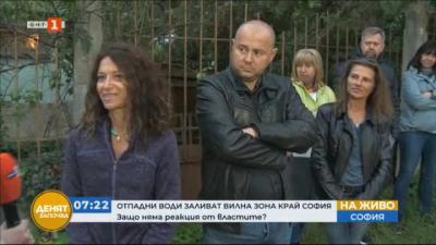 Отпадни води заливат къщи във вилна зона край София