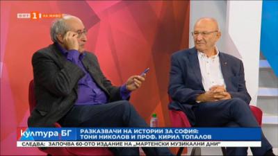 Разказвачите на истории за София - Тони Николов и проф. Кирил Топалов