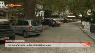Паркирали коли по главната улица в Мелник